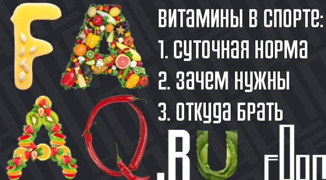 Какие витамины нужны для спорта — суточная норма