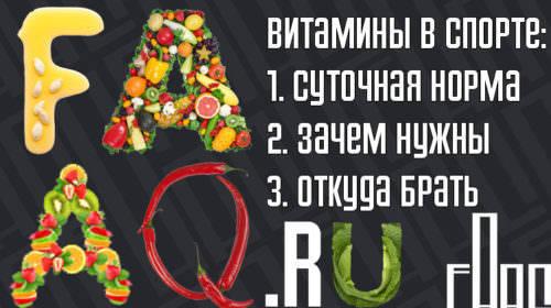 суточная норма витаминов faaq ru витамин f,a,q,u